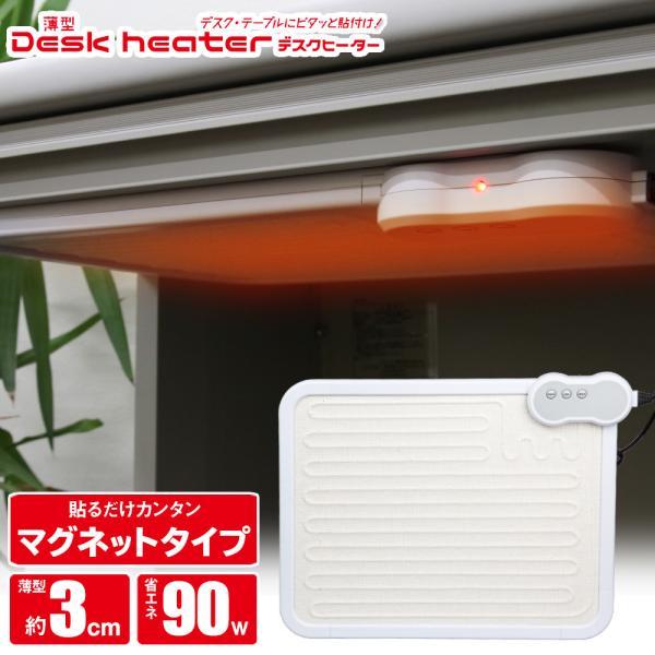  薄型デスクヒーター 暖房・足元ヒーター・オフィスデスク・テーブル・ちゃぶ台など簡単設置・マグネット…