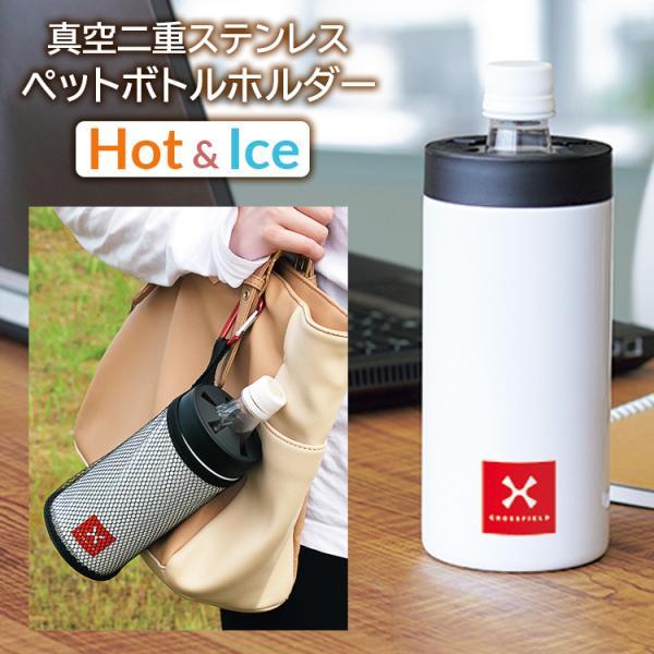 真空二重ステンレス ペットボトルホルダー  保冷 500ml専用 ペットボトルの温度を保つ アウトドア オフィス 【EN】 /ペットボトルホルダー