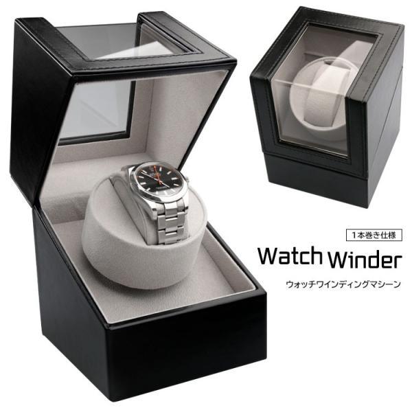 ワインディングマシーン1本巻き 静音設計 マブチモーター 時計 1本巻 時計 自動巻き シングル 送料無料/1本巻き ウォッチワインダー|toku109shop