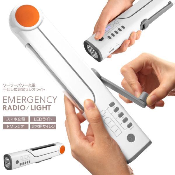 ソーラー充電手回し式充電ラジオライト・FMラジオ・サイレン・デスクライト ホワイトレスキュー送料無料【☆】 /IFD-770手回しラジオライト