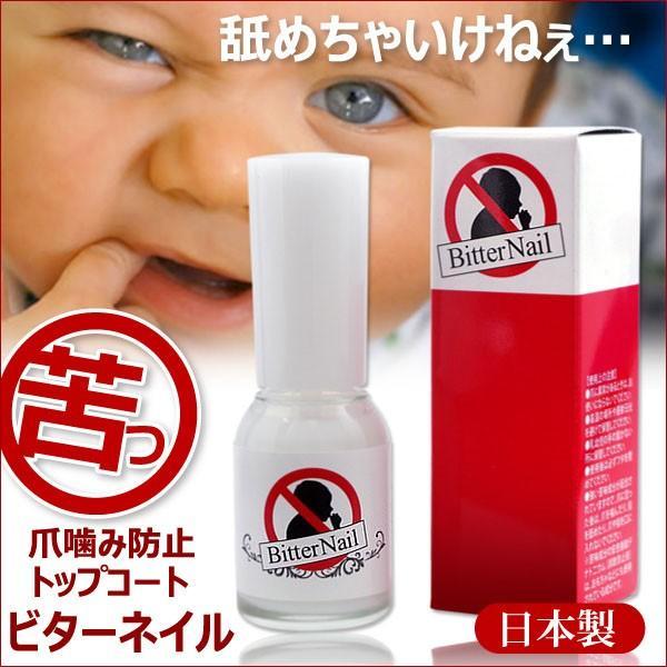 送料無料 ビターネイル 10ml 指しゃぶり 爪噛み防止 日本製 センブリエキス トップコート /ビターネイル|toku109shop|02