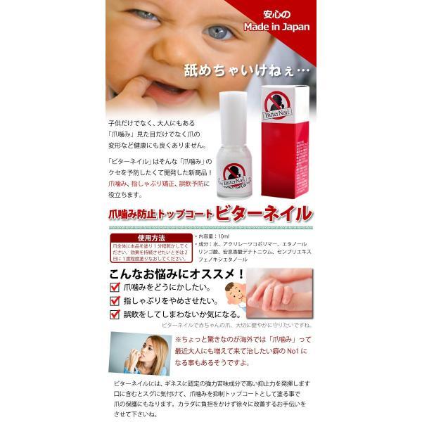 送料無料 ビターネイル 10ml 指しゃぶり 爪噛み防止 日本製 センブリエキス トップコート /ビターネイル|toku109shop|03