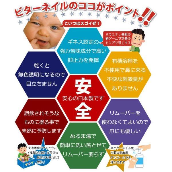 送料無料 ビターネイル 10ml 指しゃぶり 爪噛み防止 日本製 センブリエキス トップコート /ビターネイル|toku109shop|04