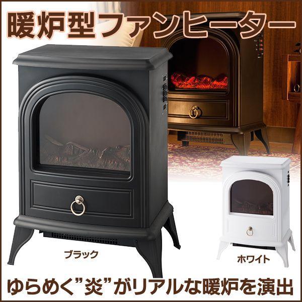 暖炉風 ヒーター  暖炉型ファンヒーター 暖炉 ファンヒーター ストーブ アンティーク 暖房 送料無料【暖】/CHT-1540BK