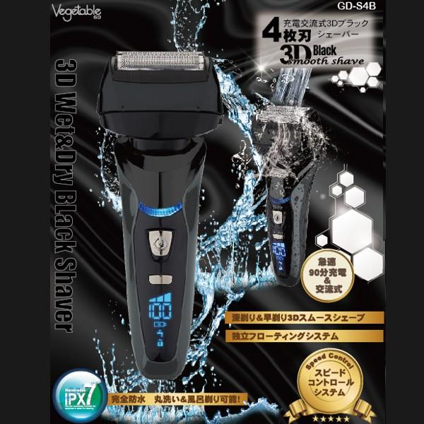 3D 充交両用式4枚刃シェーバー IPX7 防水 髭剃り 電気シェーバー 充電式 防水 フローティングヘッド 送料無料【☆】/GD-S4B