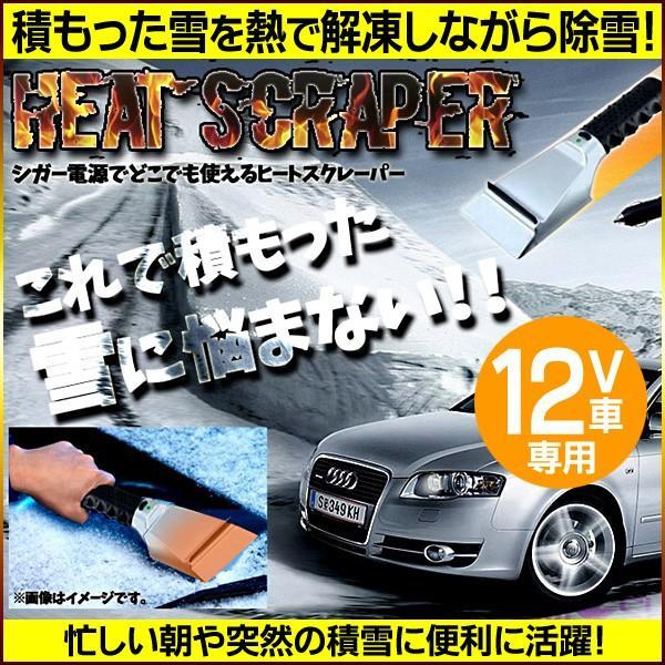【12V車専用】 ヒートスクレーパー フロントガラス 雪かき シガーケーブル 解凍 凍結 積雪 / ヒートスクレーパー|toku109shop|02