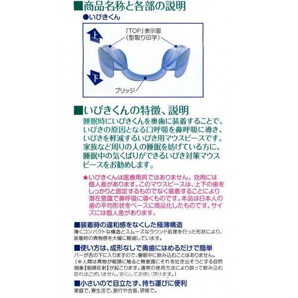 いびき対策 マウスピース いびきくん 睡眠 いびき防止 メール便発送 送料無料 【▲】/ いびきくん|toku109shop|03