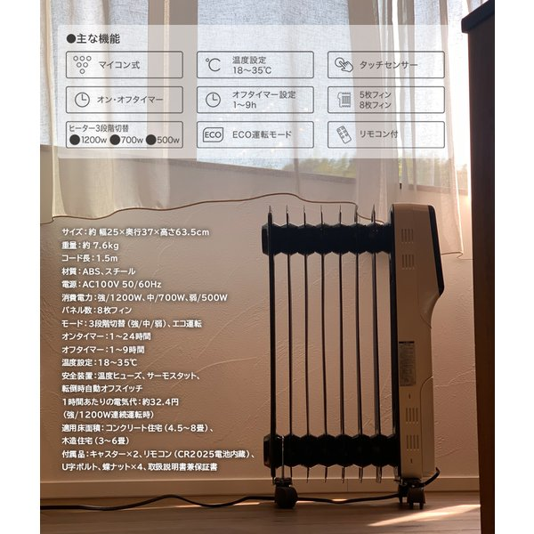 期間限定特価 8枚フィンオイルヒーター  ひだまり マイコン式 リモコン付 暖房 ストーブ マイコン式オイルヒーター 送料無料 /オイルヒーター|toku109shop|08