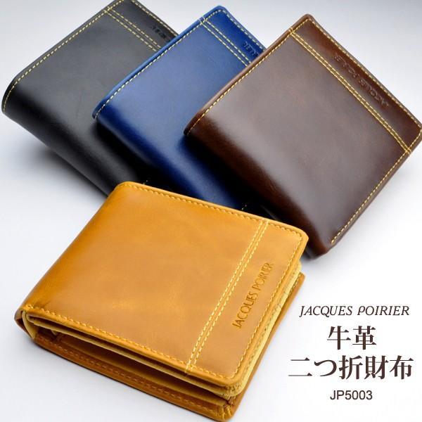 送料無料・メール便 二つ折り財布・サイフ・さいふ・ メンズ財布 ・男性用・小銭入れ/JP5003|toku109shop