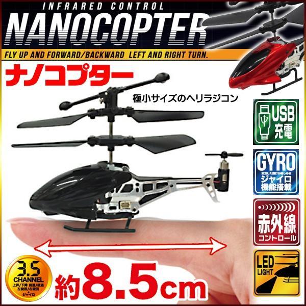 訳あり大特価 極小ヘリ  ジャイロ ヘリ 全長約8.5cm 極小 3.5CH ジャイロ搭載 赤外線 LEDライト ラジコン ヘリコプター ヘリ  ナノコプター / RC ナノコプター|toku109shop