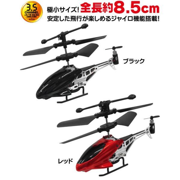 訳あり大特価 極小ヘリ  ジャイロ ヘリ 全長約8.5cm 極小 3.5CH ジャイロ搭載 赤外線 LEDライト ラジコン ヘリコプター ヘリ  ナノコプター / RC ナノコプター|toku109shop|03