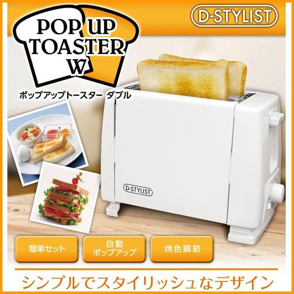 ポップアップトースター 朝食 食パン トースト トースター 2枚 電子タイマー/ポップアップトースター|toku109shop
