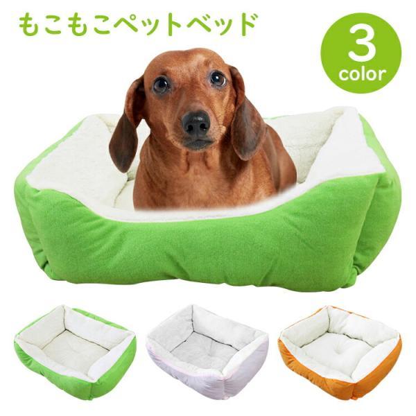 もこもこペットベッド 犬 猫 ペットベッド リビングアニマル /もこもこペットベット|toku109shop