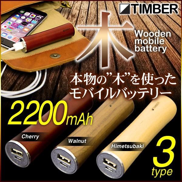 送料無料 メール便発送 木製 モバイルバッテリー 2200mAh スマートフォン  携帯充電器 充電 ケーブル iphone6s iphone6/木製モバイルバッテリー|toku109shop