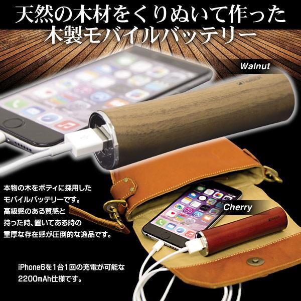 送料無料 メール便発送 木製 モバイルバッテリー 2200mAh スマートフォン  携帯充電器 充電 ケーブル iphone6s iphone6/木製モバイルバッテリー|toku109shop|03