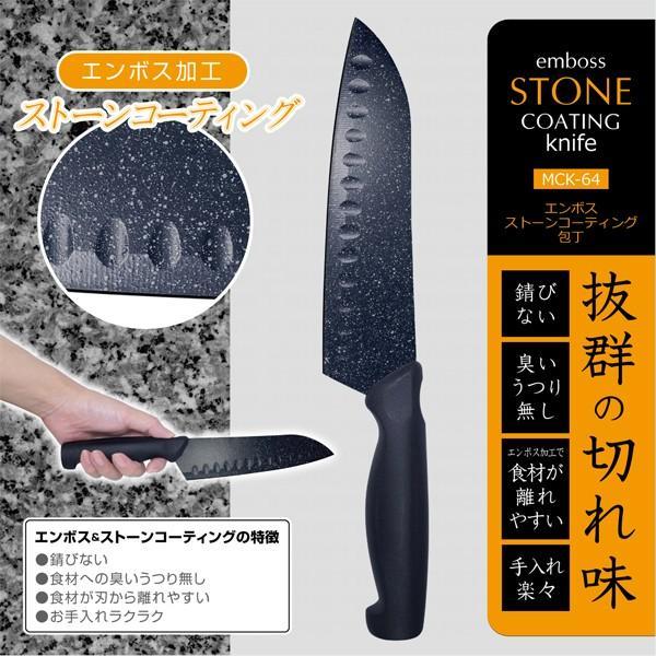 セール メール便発送 送料無料 エンボス加工コーティング包丁 錆びない 臭いうつり無し 食材 が離れすい ストーンコーティングナイフ|toku109shop