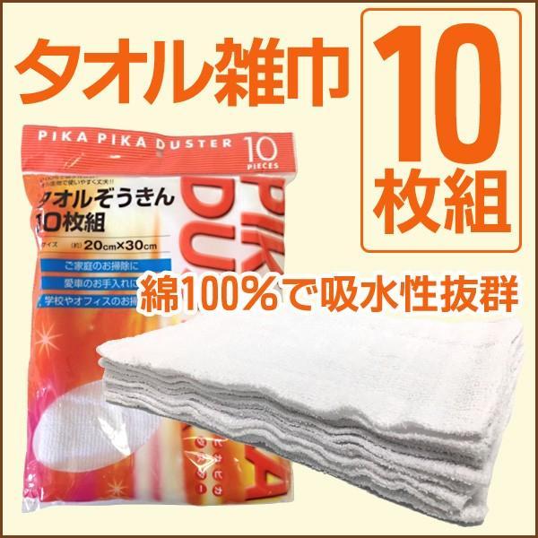 タオルぞうきん 10枚 サイズ20×30cm タオル雑巾 大掃除 業務用 お買得 / タオルぞうきん toku109shop 02