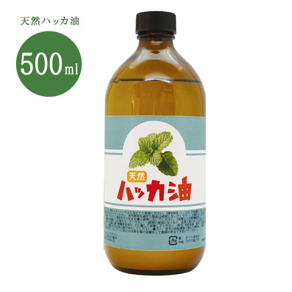 SIN天然ハッカ油500ml虫除け消臭剤お掃除日本製ハッカオイルはっか油   /天然ハッカ油500ml