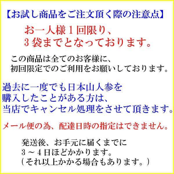 初回限定価格 日本山人参 錠剤 1袋 100錠入 ヒュウガトウキ お試し 送料無料|tokuchoumei|10