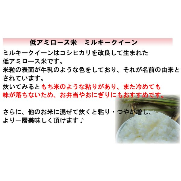 ミルキークイーン 白米 30kg(5kg×6)会津産 30年産 お米 ※九州は送料別途300円・沖縄は送料別途2500円|tokuichi|03