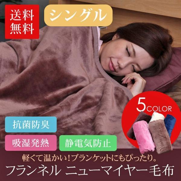 毛布 シングル ブランケット シングル  フランネルニューマイヤー 毛布  吸湿発熱 抗菌防臭 静電気防止 三拍子揃った  送料無料|tokumen