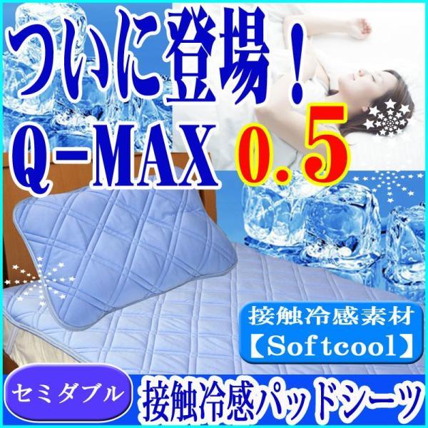 敷きパッド パッドシーツ セミダブル Q-MAX値0.5 接触冷感  Softcool 冷却マット ひんやり クール寝具 快適涼感 送料無料|tokumen