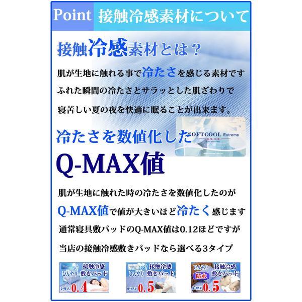 敷きパッド パッドシーツ セミダブル Q-MAX値0.5 接触冷感  Softcool 冷却マット ひんやり クール寝具 快適涼感 送料無料|tokumen|02