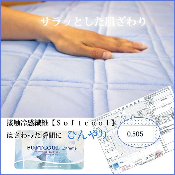 敷きパッド パッドシーツ セミダブル Q-MAX値0.5 接触冷感  Softcool 冷却マット ひんやり クール寝具 快適涼感 送料無料|tokumen|04