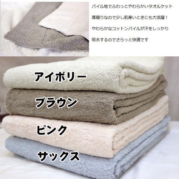 日本製 厚織りタオルケット ふんやりやわらかコットンパイル100%ご家庭で洗えますオールシーズン使えるシングルサイズ|tokumen|04