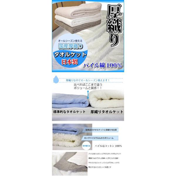 日本製 厚織りタオルケット ふんやりやわらかコットンパイル100%ご家庭で洗えますオールシーズン使えるシングルサイズ|tokumen|05