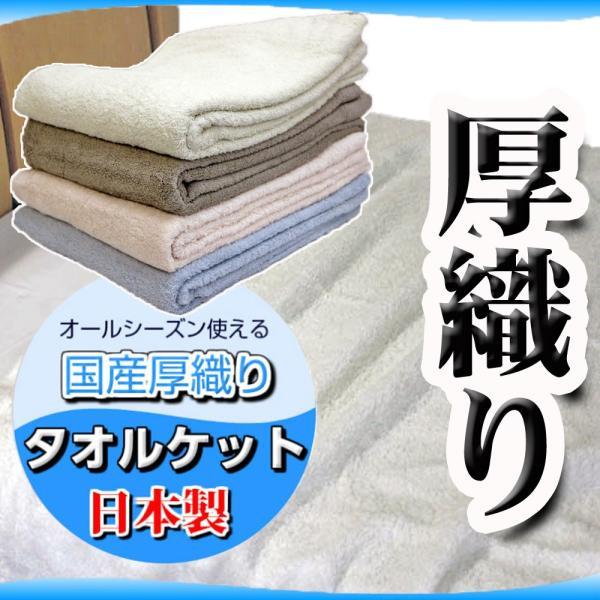 日本製 厚織りタオルケット ふんやりやわらかコットンパイル100%ご家庭で洗えますオールシーズン使えるシングルサイズ|tokumen|06