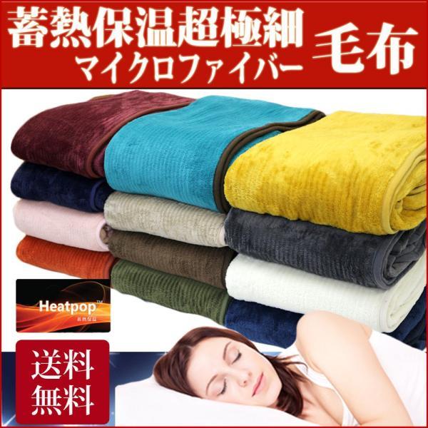 蓄熱保温 マイクロファイバー毛布 シングル 毛布 あったか 毛布 シングルサイズ 送料無料 ブランケット ひざ掛け フランネル 毛布 軽い 暖かい 洗える|tokumen