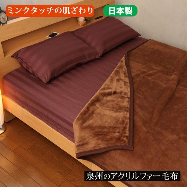 ミンクタッチの肌ざわり!泉州の【匠】アクリルファー毛布 日本製 シングル ウールに近い繊維アクリル|tokumen
