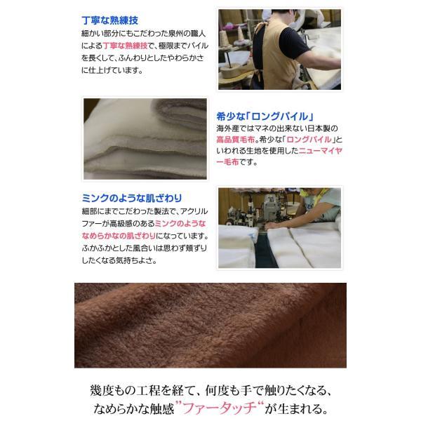 ミンクタッチの肌ざわり!泉州の【匠】アクリルファー毛布 日本製 シングル ウールに近い繊維アクリル|tokumen|05