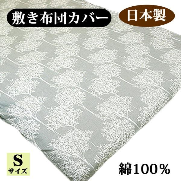 日本製 敷き布団カバー シングル 敷きふとんシーツ 敷き布団シーツ 敷きふとんカバー 敷きカバー|tokumen