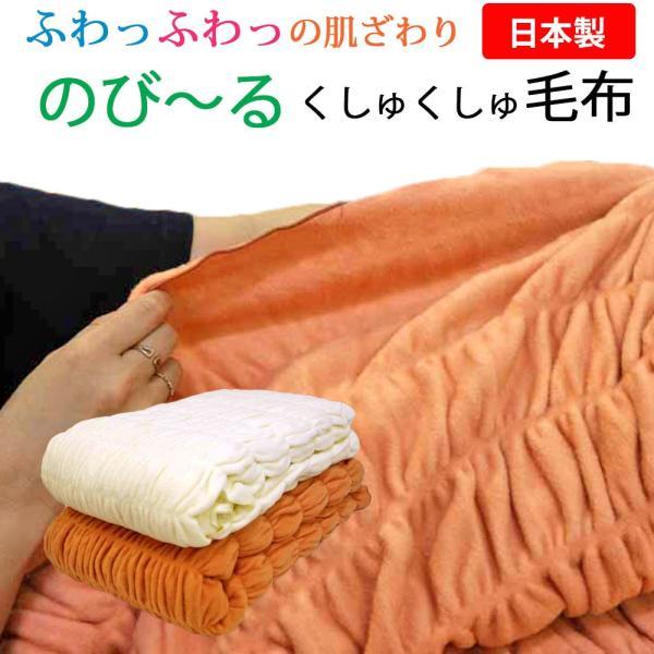 くしゅくしゅ毛布のやさしい肌ざわり のび〜る 毛布 ハーフ ブランケット 綿100 お昼寝ケット 吸湿 日本製 ふわふわ 暖かい 掛け毛布 丸洗い ひざ掛け|tokumen
