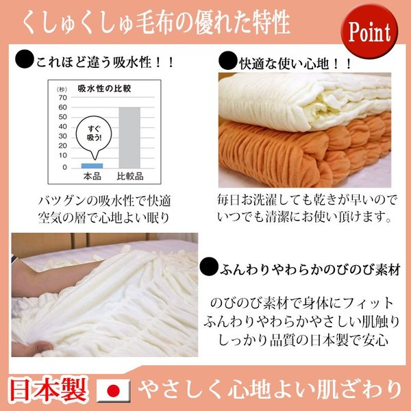 くしゅくしゅ毛布のやさしい肌ざわり のび〜る 毛布 ハーフ ブランケット 綿100 お昼寝ケット 吸湿 日本製 ふわふわ 暖かい 掛け毛布 丸洗い ひざ掛け|tokumen|02