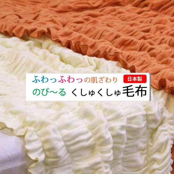 くしゅくしゅ毛布のやさしい肌ざわり のび〜る 毛布 ハーフ ブランケット 綿100 お昼寝ケット 吸湿 日本製 ふわふわ 暖かい 掛け毛布 丸洗い ひざ掛け|tokumen|05