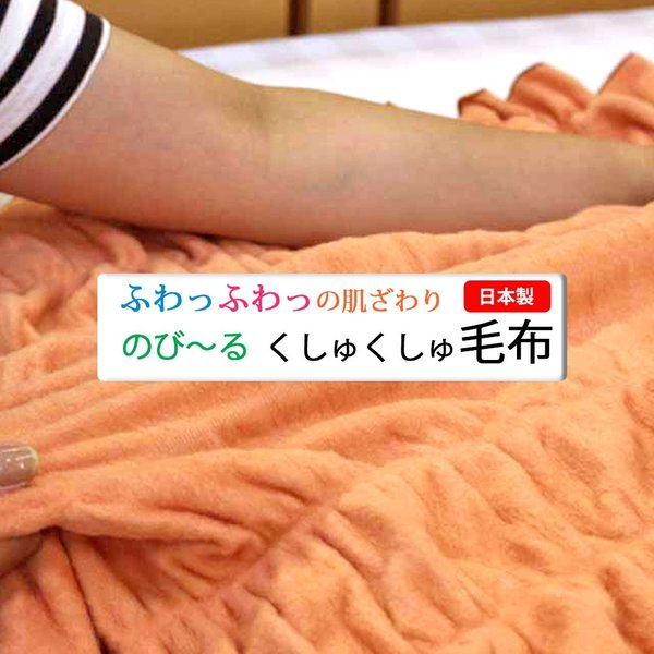 くしゅくしゅ毛布のやさしい肌ざわり のび〜る 毛布 ハーフ ブランケット 綿100 お昼寝ケット 吸湿 日本製 ふわふわ 暖かい 掛け毛布 丸洗い ひざ掛け|tokumen|07
