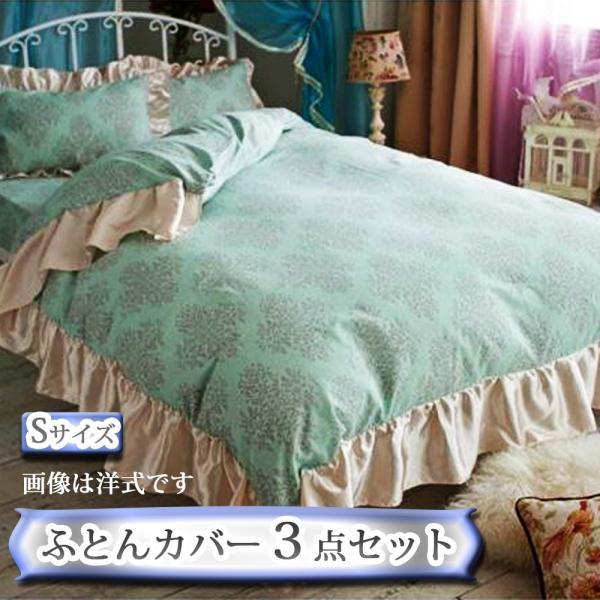 ちょっとお部屋を華やかに 和式 ふとんカバー3点セット シングル 布団カバー 3点セット 掛け布団カバー シーツ おしゃれ ふとんカバー 洗える 枕カバー tokumen