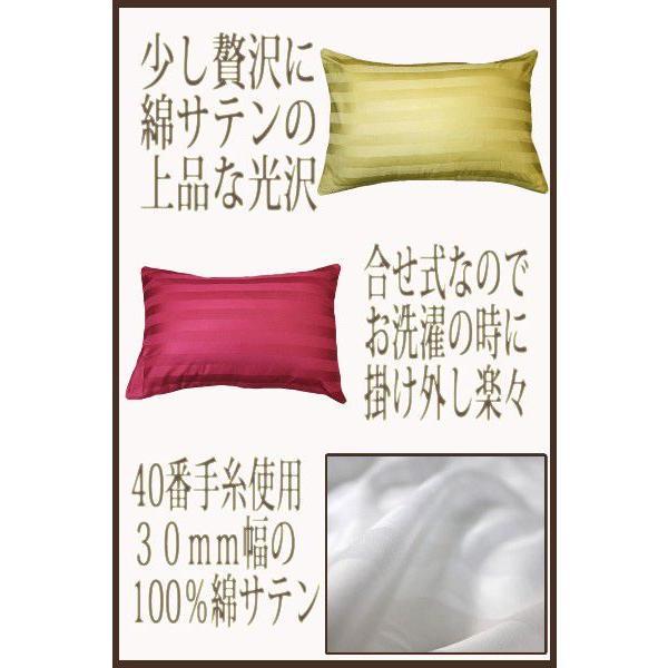 ホテルの上質な寝心地をご家庭で サテンストライプ ピローケース 約50cm×70cm用 高級感のある艶で少し贅沢な眠り|tokumen|02
