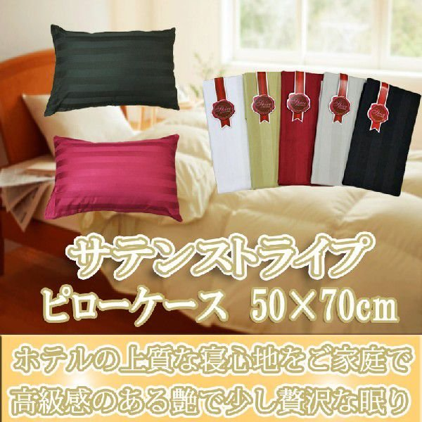 ホテルの上質な寝心地をご家庭で サテンストライプ ピローケース 約50cm×70cm用 高級感のある艶で少し贅沢な眠り|tokumen|04