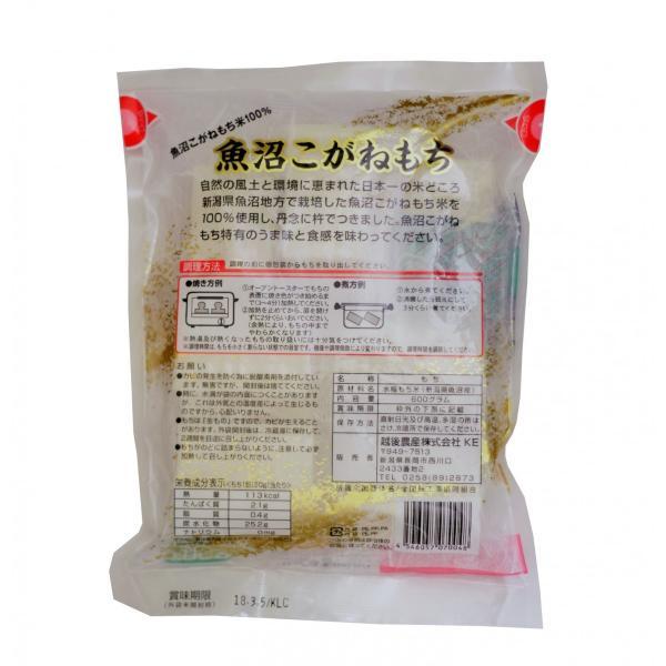 【切り餅・個包装】杵つき 魚沼産こがねもち 1袋(50g×12個入り)|tokusanuonuma|03