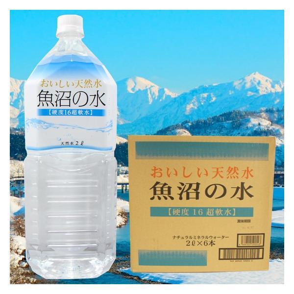 魚沼の水2000ml 1ケース(6本)|tokusanuonuma
