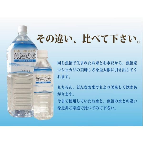魚沼の水2000ml 1ケース(6本)|tokusanuonuma|06