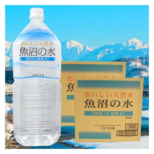 魚沼の水2000ml 2ケース(12本) tokusanuonuma