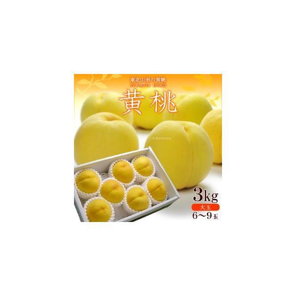 送料無料 黄桃 約3kg 6-9玉入り大玉 秀品 ※桃、もも、モモ、おうとう、山形産、産地直送