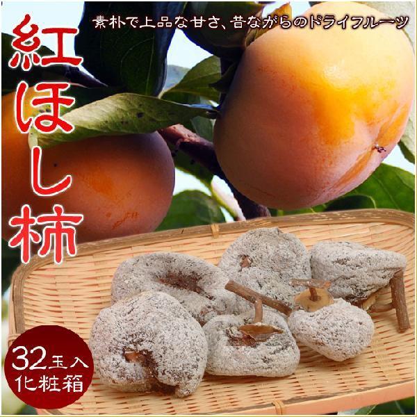 紅ほし柿 (干し柿) 化粧箱 32玉入り 山形県産 ドライフルーツ 種なし サイズ未定