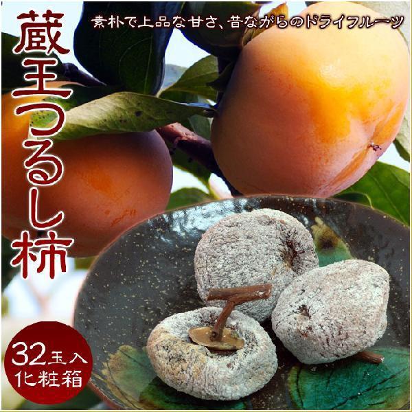 蔵王つるし柿 (干し柿) 化粧箱 32玉入り 山形県産 ドライフルーツ 種なし サイズ未定