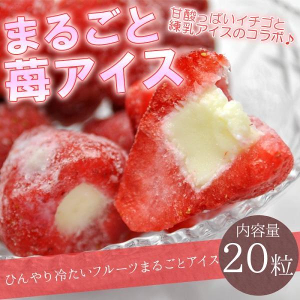 練乳 いちご アイス 20粒 送料無料 まるごと イチゴ アイス 苺 いちご バレンタイン イベント 指定日対応 誕生日 ギフト